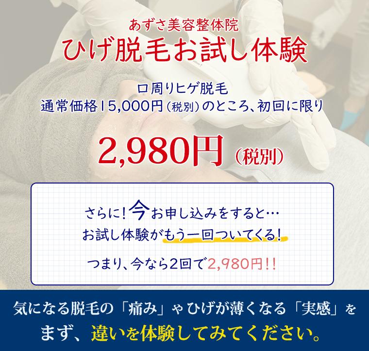 あずさ美容整体院ひげ脱毛お試し体験 2980円(税別)