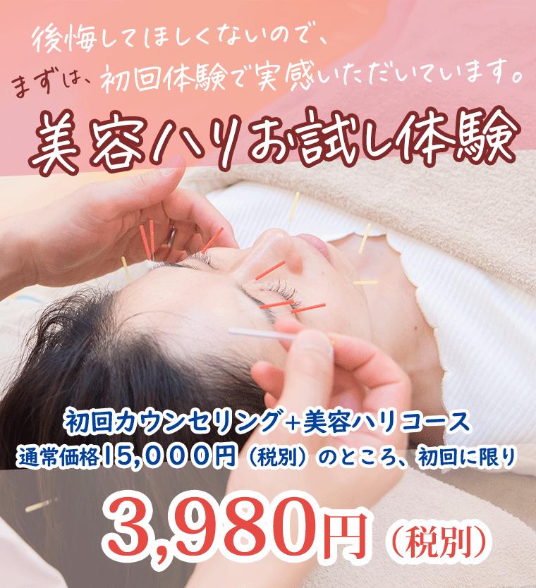 後悔してほしくないので、まずは初回体験で実感いただいています。 美容ハリお試し体験 3980円
